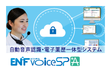 ENIFvoice SP+A